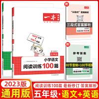 赠四 2020版 开心一本小学语文英语阅读训练100篇五年级 5年级语文英语阅读理解小学语文专项阅读