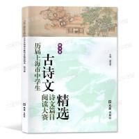 历届上海市中学生古诗文阅读大赛诗文篇目精选 初中卷 含答案 文汇出版社