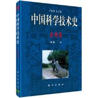 中国科学技术史.水利卷