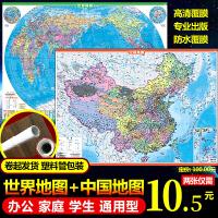 包邮 世界地图+中国地图 共2张 2018全新版全彩地图挂图 地理普及版装饰墙贴画 学生成人办公室家用中华人民共和国世界地理地图