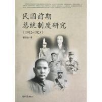 民国前期总统制度研究(1912-1928) 董洪亮