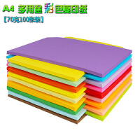 A4彩色打印纸 儿童手工多功能折纸 纯木浆70g彩色纸批发