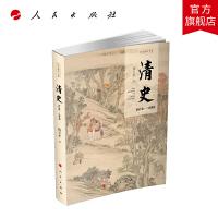 清史:1616-1840(历史通识书系)人民出版社