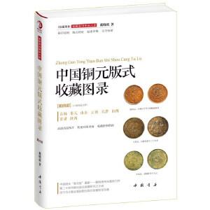 中国铜元版式收藏图录(第四部)
