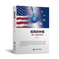 摇晃的钟摆:欧盟―美国关系研究
