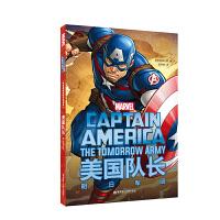 漫威超级英雄双语故事. Captain America 美国队长:明日军团(赠英文音频与单词随身查APP)