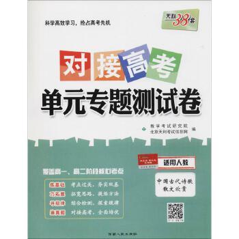 对接高考单元专题测试卷中国古代诗歌散文欣赏 西藏人民出版社 【文轩正版图书】