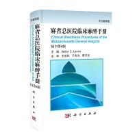 麻省总医院临床麻醉手册(中文翻译版原书第8版)
