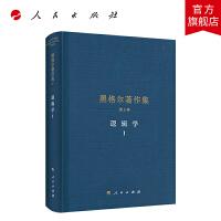 黑格尔著作集(第5卷)逻辑学Ⅰ 人民出版社