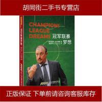 【二手旧书8成新】联赛梦想 拉法・贝尼特斯 北京时代华文书局 9787807692201