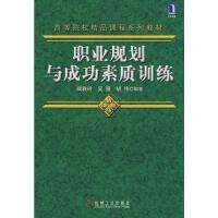 【正版特价】职业规划与成功素质训练|216657