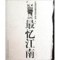 忆江南-江南民居钢笔画作品集许明 著辽宁美术出版社