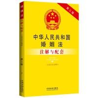中华人民共和国婚姻法(含司法解释)注解与配套(第三版):法律注解与配套丛书