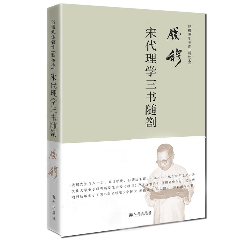 钱穆:宋代理学三书随剳 (简体精装)
