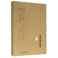 中国对联 对联故事 谜语故事(图文精释版) 钟书 9787553501154 上海文化出版社