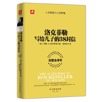 """洛克菲勒写给儿子的38封信""""窥见上帝秘密的人""""留下的赚钱法则 创业者、有志青年争相传阅的""""创业圣经"""" 《洛克菲勒写给儿子的38封信》完整全译本精美面世!"""