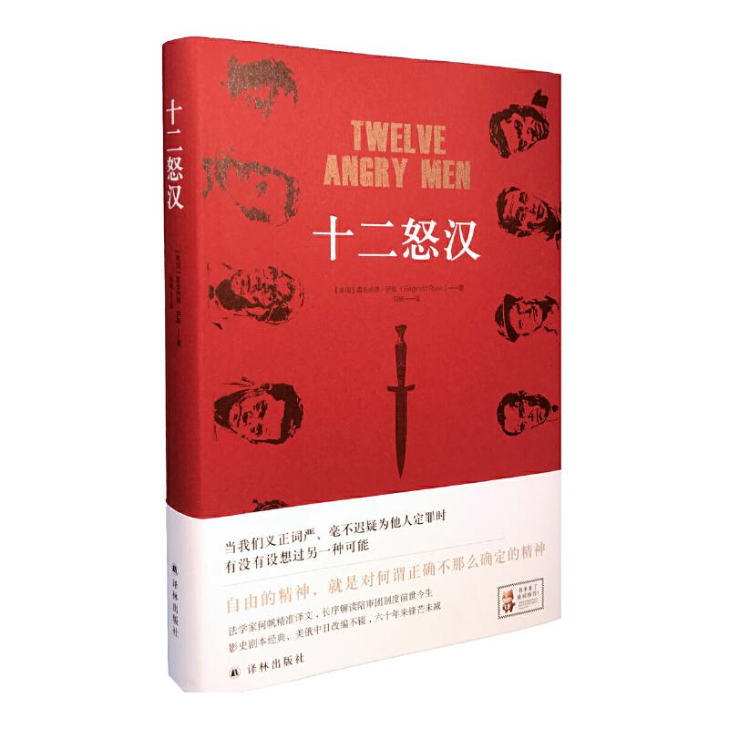 十二怒汉 了解美国法律制度与文化的绝佳范本,知名法政译者何帆翻译,并撰写万字序言详细解读陪审团制度。