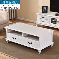 实木茶几现代简约家用桌子小户型美式乡村复古茶桌欧式家具整装 纯白色 1米 整装