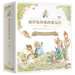 彼得兔和他的朋友们(共14册)(配MP3光盘1张)