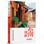 云南一周游(第2版)