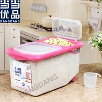 当当优品 多功能储米箱米桶 20斤防虫密封米缸 带滑轮 送量米杯 粉色