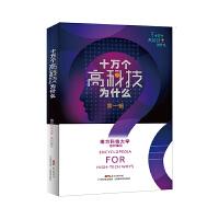 十万个高科技为什么(第1辑) 广东科学技术出版社