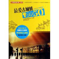 爱古城镇TOP50/中国特色旅行地丛书 旅游圣经编辑部