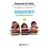 奖励出好孩子(适合正面家教的即用图表与活动修订版) (美)维吉尼亚・M.希勒//梅格・F.施耐德|译者:代雪曦|绘画: