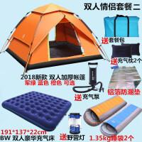 帐篷自动户外3-4人加厚2双人家庭野外露营防雨情侣野营用品新品