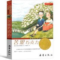苦涩巧克力*小说升级版经典国外获奖儿童文学小说读物6-9-12岁小学生二三四五六年级课外阅读书籍青少年成长励志故事书