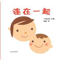 幼幼成长图画书 连在一起