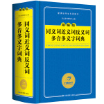 开心辞书 精编版同义词近义词反义词多音多义字词典 字典新课标学生专用工具书(蓝色经典)