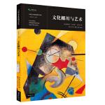 文化挪用与艺术(货号:A3) [英] 詹姆斯・O.扬,王春辰,杨冰莹 9787539491271 湖北美术出版社书源图