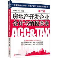 房地产开发企业会计与纳税实务 第2版 大连出版社