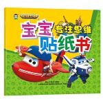 超级飞侠3宝宝贴纸书――专注思维   泡泡贴