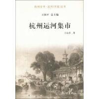 杭州运河集市/杭州全书运河河道丛书 王心喜|主编:王国平