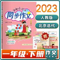包邮2021春黄冈小状元同步作文一年级下册人教版小学生1年级黄冈作文小学作文