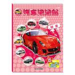 《汽车泡泡贴轿车》黄煜博 绘河北少年儿童出版社9787537649506