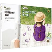 新手妈妈学缝纫基础入门套装(童装版)(套装共2册)