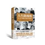 人生路漫漫:南怀瑾家族三代的人生浮沉