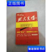 【旧书二手书9成新】所以,北大兄妹 /萧百佑 著 上海三联书店