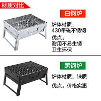 户外便携烧烤炉 木炭 3人-5人烧烤套装家用可折叠烧烤架套工具