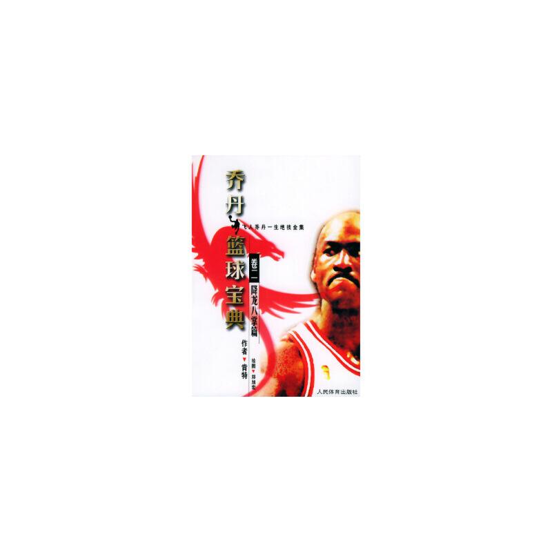 【二手旧书9成新】 乔丹篮球宝典  卷二 降龙八掌篇 肯特,郑旭宏 绘 9787500923954 人民体育出版社 正版,注意售价与定价关系。有问题联系客服