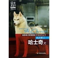 威武雅士--哈士奇犬/爱宠嘉年华系列丛书