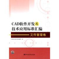 CAD软件开发及技术应用标准汇编 文件管理卷 9787506657501 中国标准出版社第四编辑室 中国标准出版社