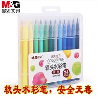 晨光文具水彩笔24色18色36色软笔头儿童绘画填色涂鸦笔可水洗画笔秀丽毛笔软笔头画笔