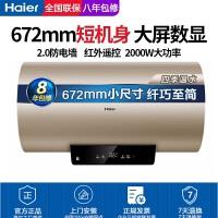 海尔(Haier)电热水器 速热增容储水式触控大屏 家用节能短款 安全防电墙遥控预约炫金机身 EC5001-TA1 5