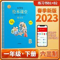 2020春小学生绘本课堂语文练习书B一年级下册第三版人教部编统编版开明出版社六三制