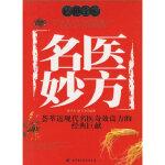 名医妙方――传世金方