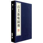 百美新咏图传(线装4册、一版二次、8开本)